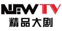 NewTV精品大剧