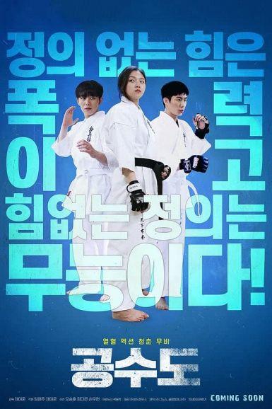 2020韩国动作《空手道》BD1080P.韩语中字