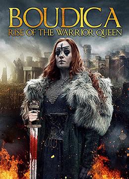 布狄卡:武士王后的崛起