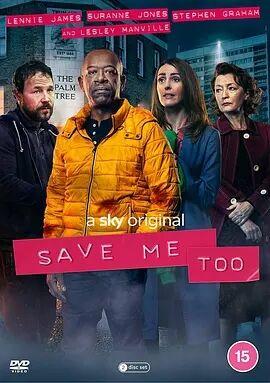 救我第二季