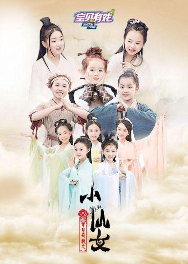 2021儿童古装《宝贝有戏之小仙女》HD1080P.国语中字