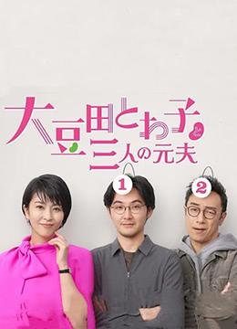 不认识大豆田永久子的三个男人