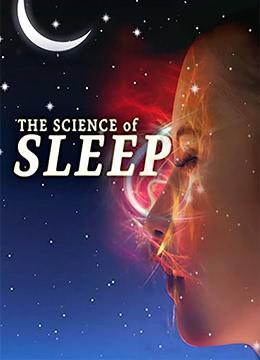 睡眠的科学