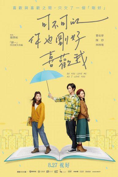 2020台湾爱情《可不可以,你也刚好喜欢我》HD1080P.国语中字