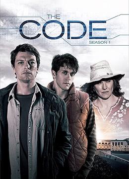 国家密码 第一季