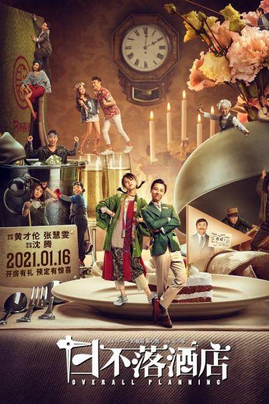 2021国产喜剧《日不落酒店》HD1080P.国语中字