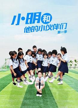 小明和他的小伙伴们 第一季