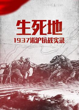 生死地——1937淞沪抗战实录