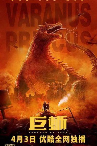 2021惊悚灾难《巨蜥》HD1080P.国语中字