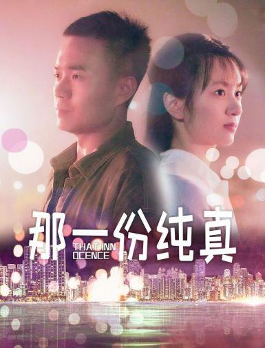 2021国产爱情《那一份纯真》HD1080P.国语中字