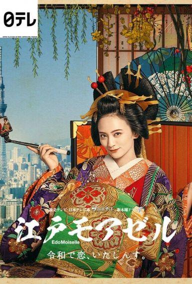 江户小姐 爱在令和全集 2021日剧 HD720P 迅雷下载