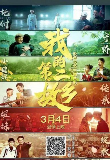 2021国产剧情《我的第二故乡》HD1080P.国语中字