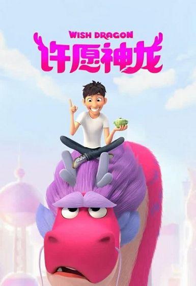 2021成龙动画奇幻《许愿神龙》HD4K/1080P.国语中字