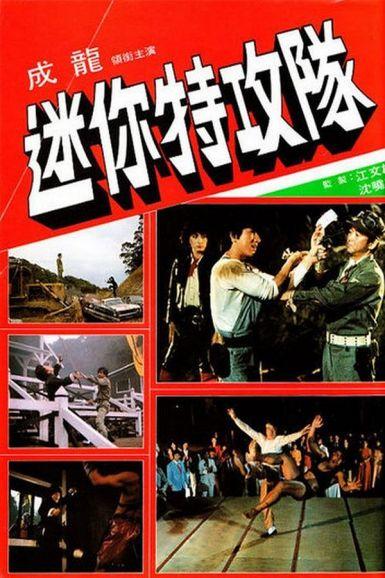 迷你特攻队 1983成龙林青霞冒险.BD1080P高清下载