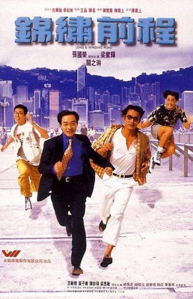 1994张国荣高分剧情《锦绣前程》BD1080P.国粤双语.中字