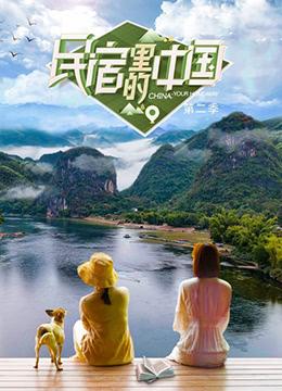 民宿里的中国 第二季