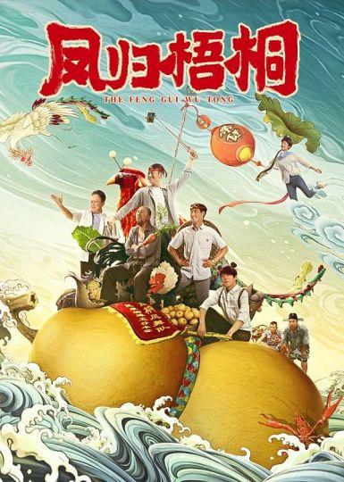 2021国产剧情《凤归梧桐》HD1080P.国语中字
