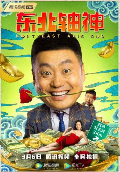 2021国产喜剧《东北轴神》HD1080P.国语中字