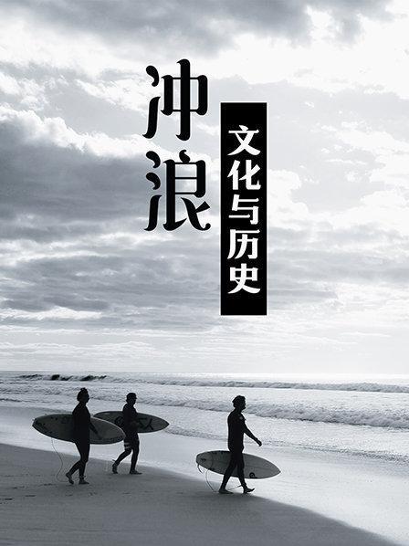 冲浪文化与历史