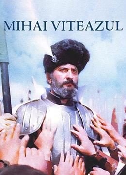 勇敢的米哈伊