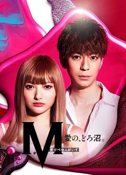 M 为了心爱的人[粤语版]