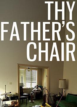 父亲的椅子