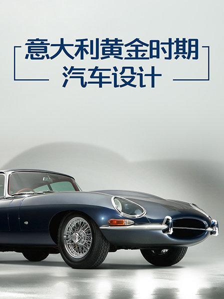 意大利黄金时期汽车设计