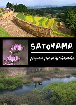 BBC 自然世界 里山:日本神秘水上花园