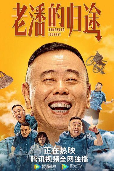 2021潘长江喜剧《老潘的归途》HD1080P.国语中字