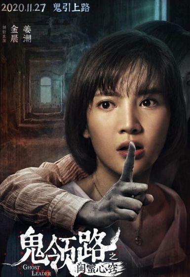 2020金晨恐怖《闺蜜心窍》 HD720P 高清下载
