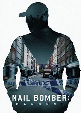 伦敦钉子炸弹案:全面缉凶