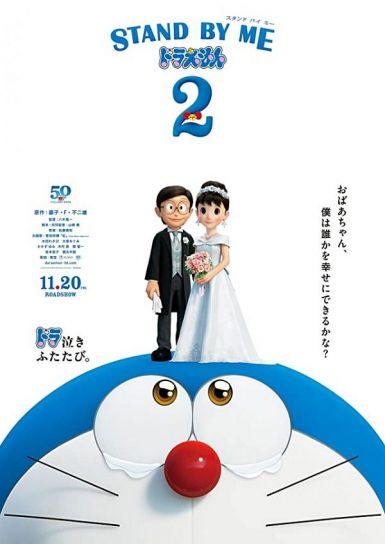 哆啦A梦:伴我同行2 2020.HD720P 迅雷下载